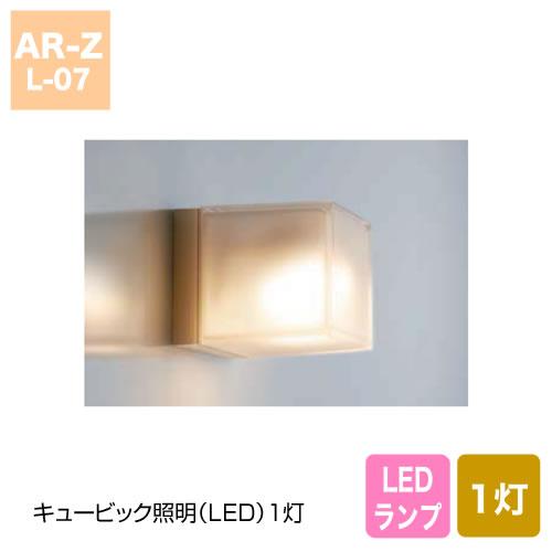 キュービック照明(LED)1灯