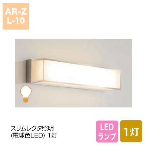 スリムレクタ照明(電球色LED) 1灯