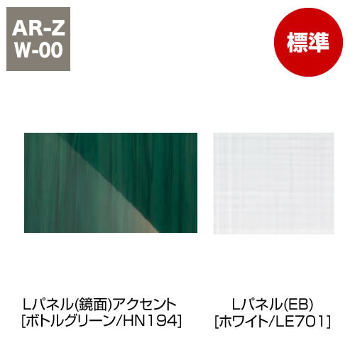 Lパネル(鏡面)アクセント[ボトルグリーン/HN194]+Lパネル(EB)[ホワイト/LE701]