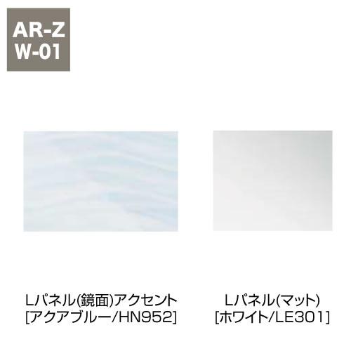 Lパネル(鏡面)アクセント[アクアブルー/HN952]+Lパネル(マット)[ホワイト/LE301]