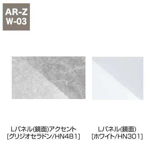 Lパネル(鏡面)アクセント[グリジオセラドン/HN481]+Lパネル(鏡面)[ホワイト/HN301]