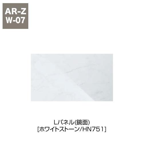 Lパネル(鏡面)[ホワイトストーン/HN751]