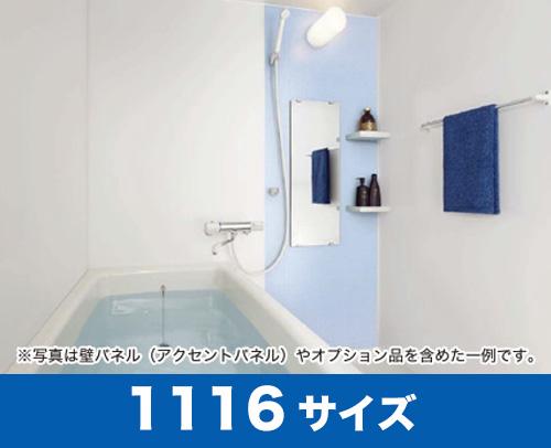BPシリーズ 1116サイズ 費用
