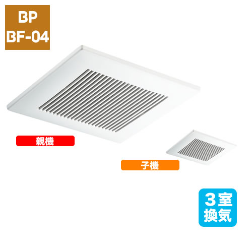 『FY-24CPTS7IN』3室天井換気扇