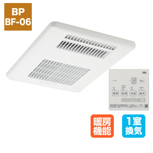 『UFD-111A』換気乾燥暖房機