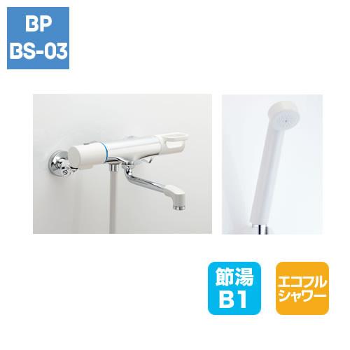 兼用壁付サーモ水栓(ノルマーレS)吐水170mm+エコフルシャワー(ホワイト)