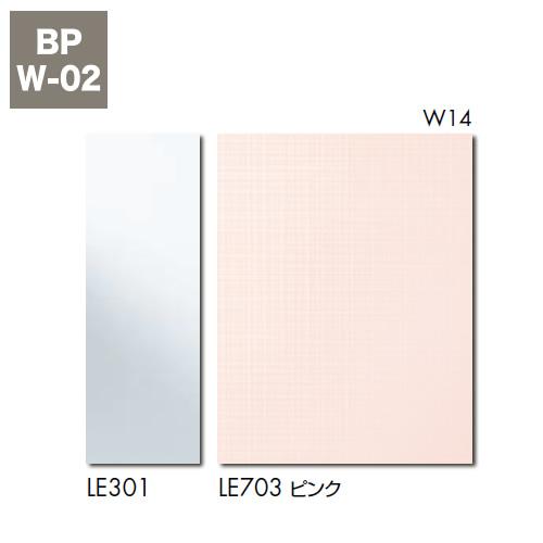 Lパネル(EB)アクセント[LE703/ピンク]+Lパネル(マット)[LE301/ホワイト]