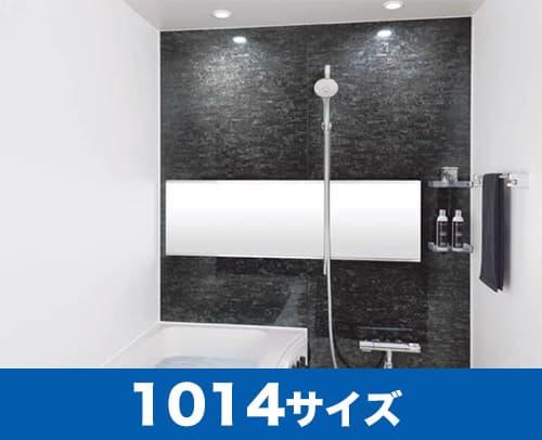BWシリーズ 1014サイズ 費用