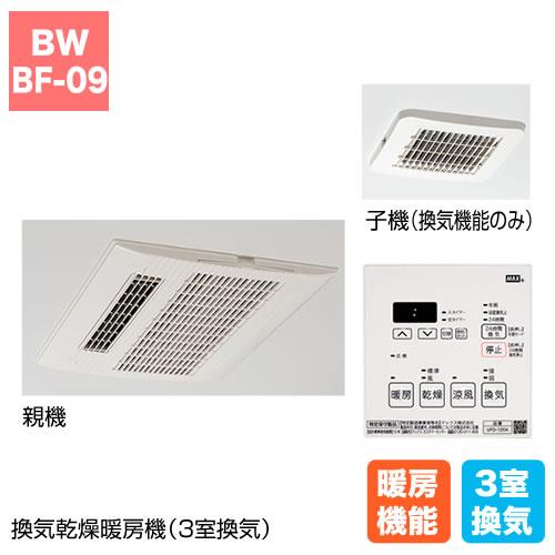 換気乾燥暖房機(3室換気)