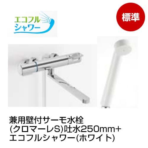 水栓・シャワー