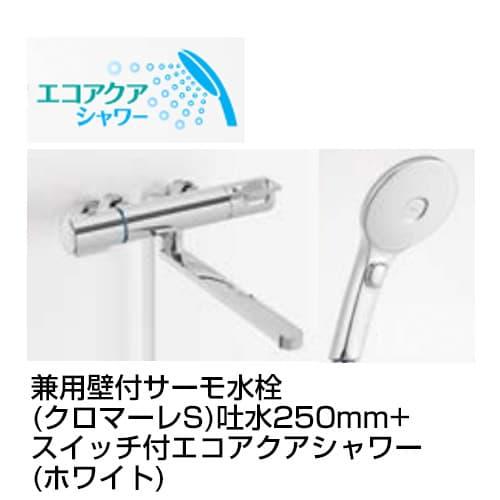 兼用ツーハンドルデッキ水栓(止水不可)+エコフルシャワー(ホワイト)