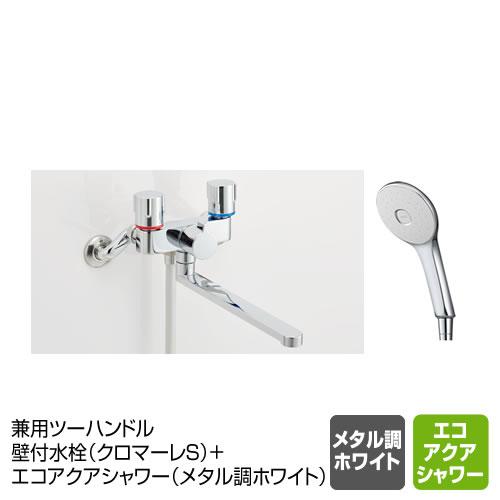 兼用ツーハンドル壁付水栓(クロマーレS)吐水250mm+エコアクアシャワー(メタル調ホワイト)