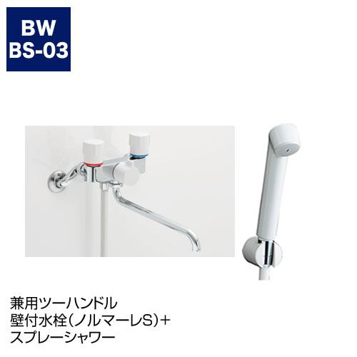 兼用ツーハンドル壁付水栓(ノルマーレS)吐水250mm+スプレーシャワー