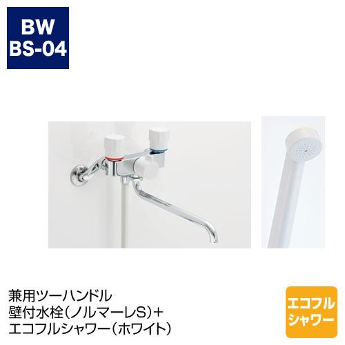 兼用ツーハンドル壁付水栓(ノルマーレS)吐水250mm+エコフルシャワー(ホワイト)