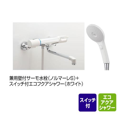 兼用壁付サーモ水栓(ノルマーレS)吐水250mm+スイッチ付エコフルシャワー(ホワイト)