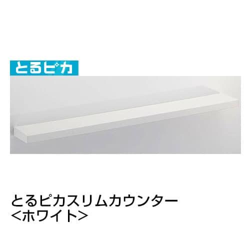 カウンター550W<クリア>
