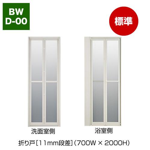 折り戸[11mm段差](700W×2000H)