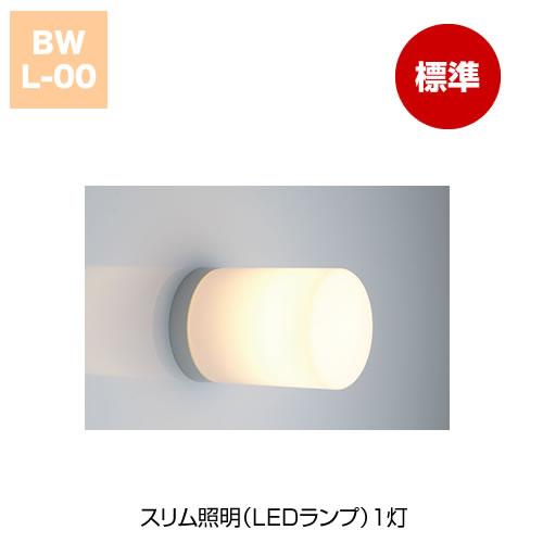 スリム照明(蛍光ランプ)