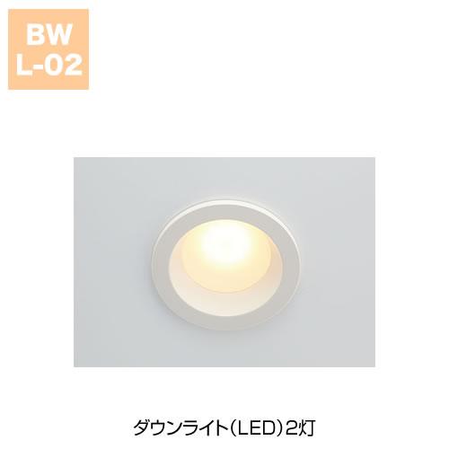 ダウンライト(LED)2灯