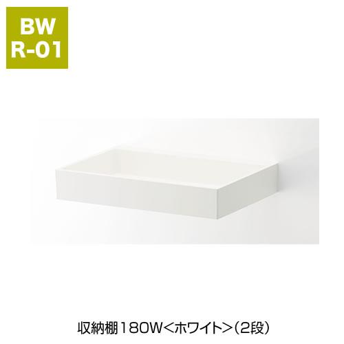 収納棚180W<ホワイト>(2段)