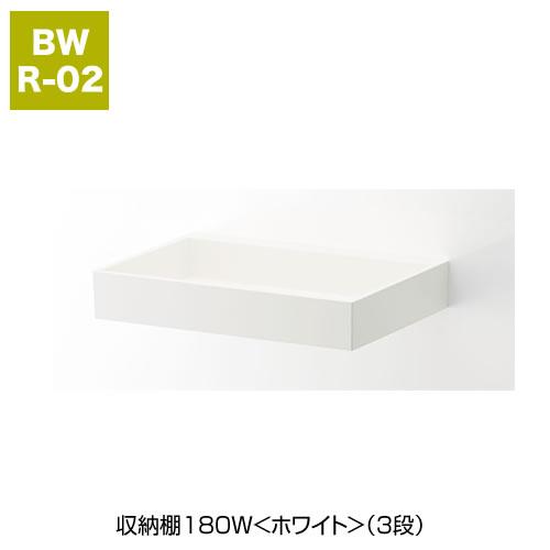 収納棚180W<ホワイト>(3段)