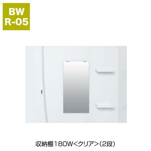 収納棚180W<クリア>(2段)