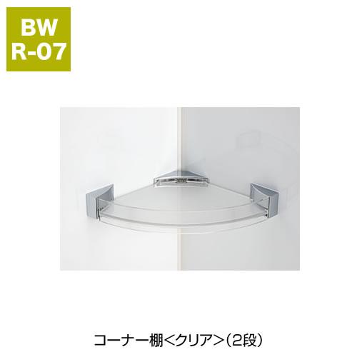 コーナー棚<クリア>(2段)