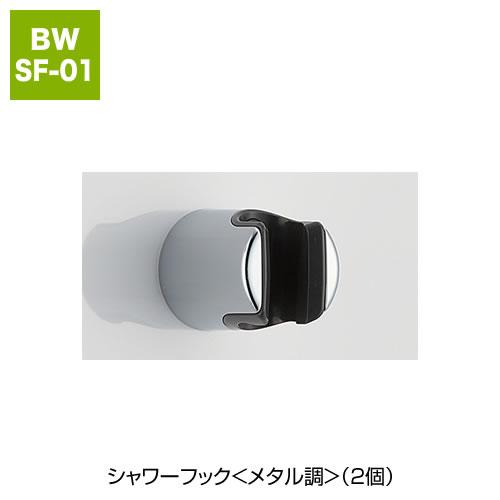 シャワーフック<メタル調>(2個)
