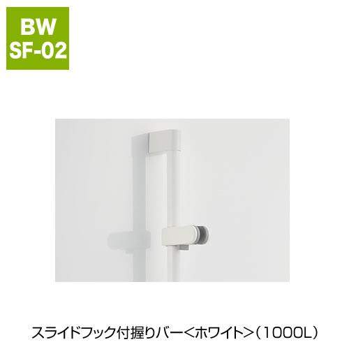 スライドフック付握りバー<ホワイト>(1000L)