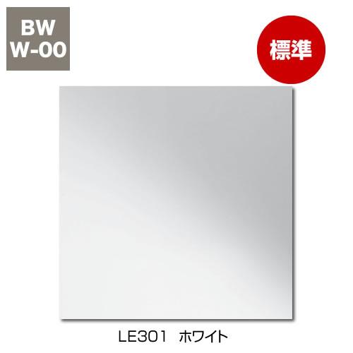 Lパネル(マット)[LE301/ホワイト]