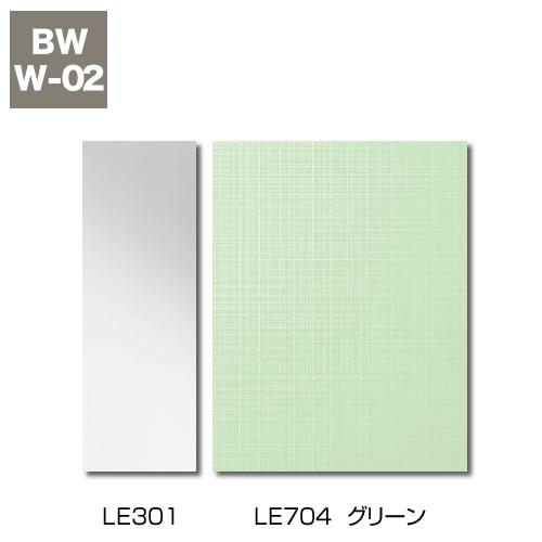 Lパネル(EB)アクセント[LE704/グリーン]+Lパネル(マット)[LE301/ホワイト]