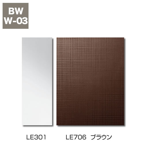 Lパネル(EB)アクセント[LE706/ブラウン]+Lパネル(マット)[LE301/ホワイト]