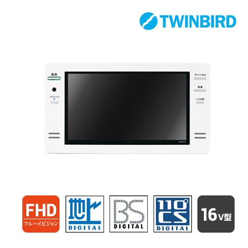 『VB-BS167W』 地上デジタル浴室テレビ 16V型 ホワイト