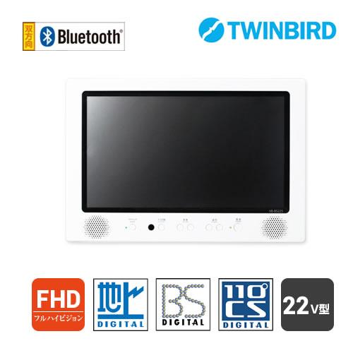 『VB-BS229W』 地上デジタル浴室テレビ 22V型 ホワイト