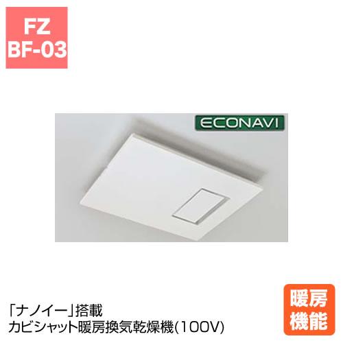 「ナノイー」搭載 カビシャット暖房換気乾燥機(100V)