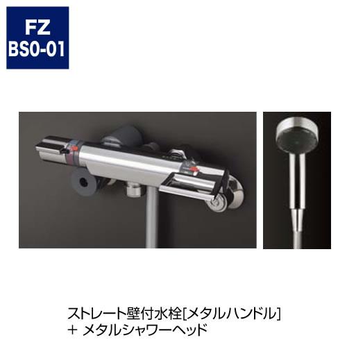 ストレート壁付水栓[メタルハンドル] + メタルシャワーヘッド