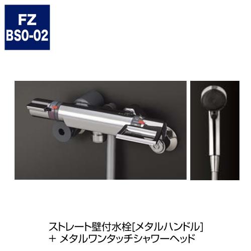 ストレート壁付水栓[メタルハンドル] + メタルワンタッチシャワーヘッド