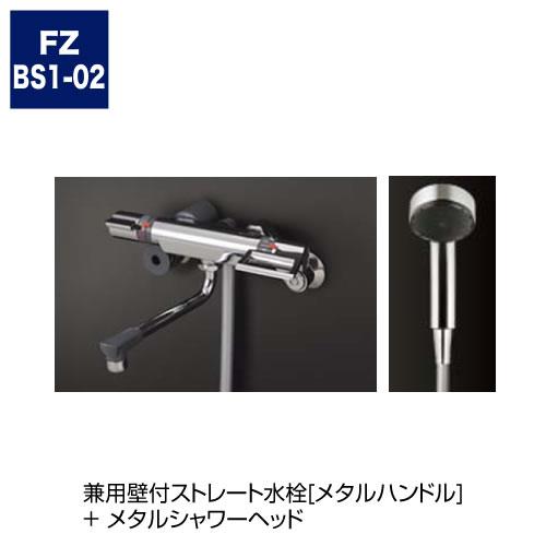 兼用壁付ストレート水栓[メタルハンドル] + メタルシャワーヘッド