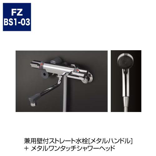 兼用壁付ストレート水栓[メタルハンドル] + メタルワンタッチシャワーヘッド