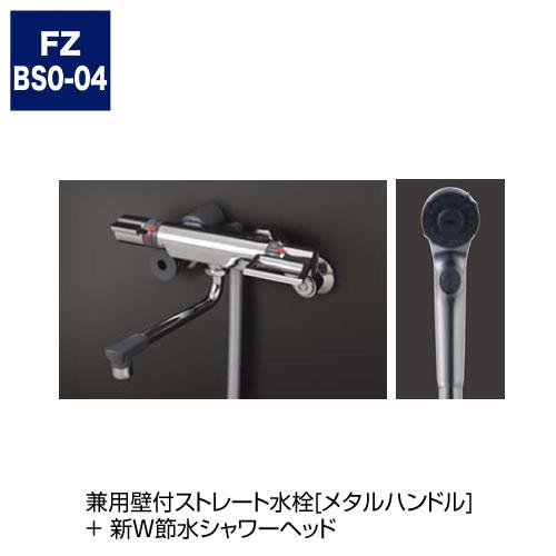 兼用壁付ストレート水栓[メタルハンドル] + 新W節水シャワーヘッド