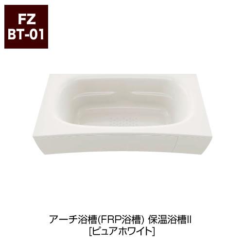 アーチ浴槽(FRP浴槽) 保温浴槽II [ピュアホワイト]