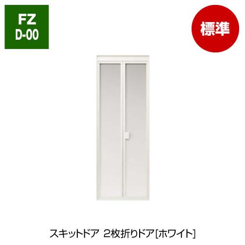 スキットドア 2枚折りドア[ホワイト]
