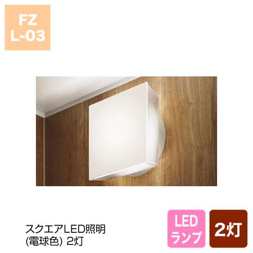 スクエアLED照明(電球色) 2灯