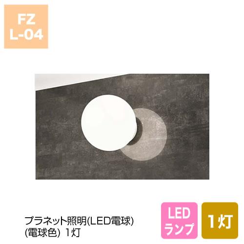 プラネット照明(LED電球)(電球色) 1灯
