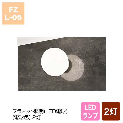 プラネット照明(LED電球)(電球色) 2灯