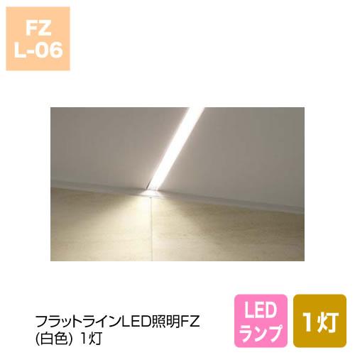 フラットラインLED照明FZ(白色) 1灯