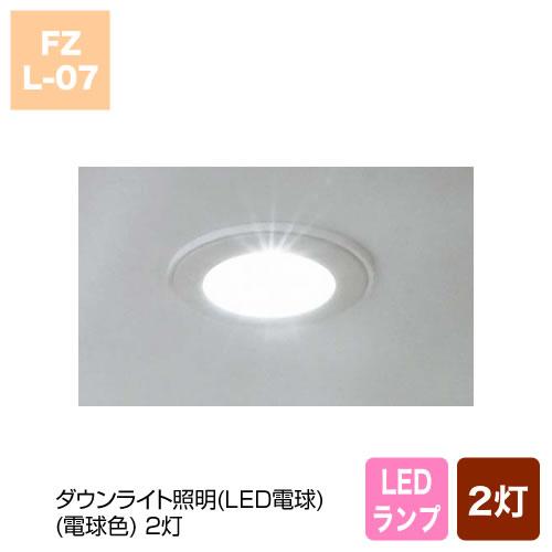 ダウンライト照明(LED電球)(電球色) 2灯