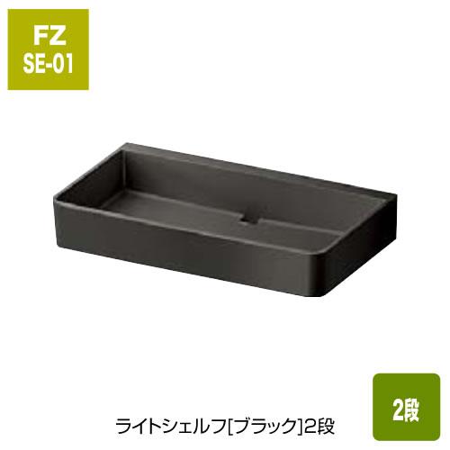ライトシェルフ[ブラック]2段