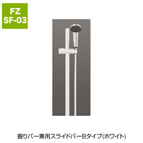 握りバー兼用スライドバーBタイプ(ホワイト)