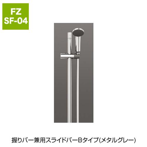 握りバー兼用スライドバーBタイプ(メタルグレー)